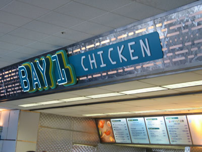 Cosmic Ray's offers several healthy options.