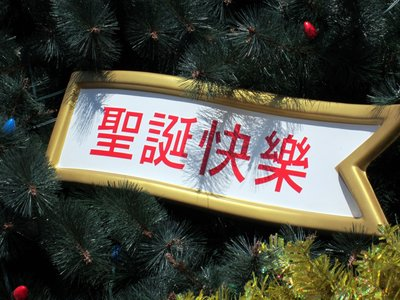 This ornament says Merry Christmas in Chinese. Really, trust me.